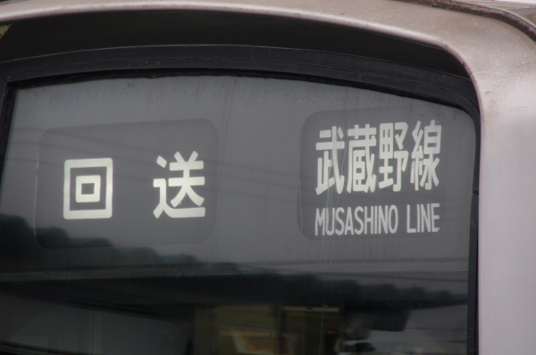 2010年12月14日 京葉線  種別幕