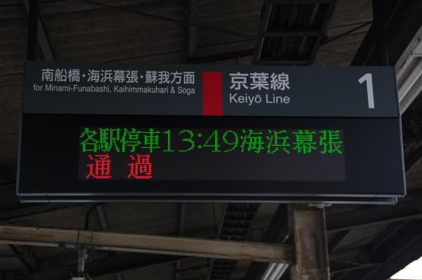 2010年12月14日 京葉線  電光掲示