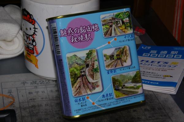 2010年1月3,4、5日 名古屋観光 ドロップ2