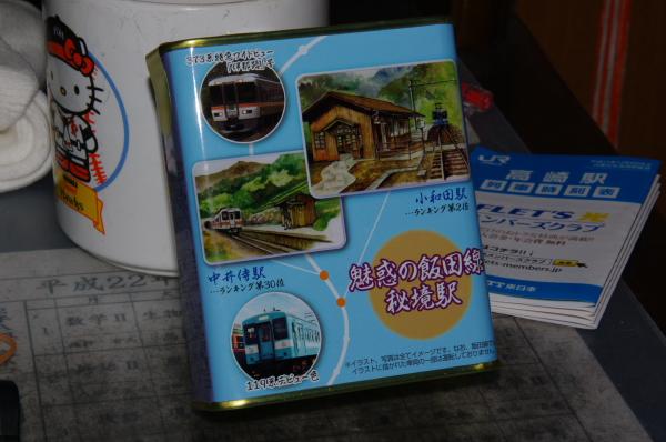 2010年1月3,4、5日 名古屋観光 ドロップ1