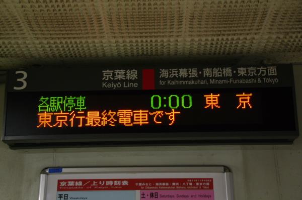 2010年1月3,4、5日 名古屋観光 蘇我駅 電光掲示