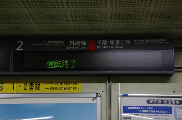 終電 駅 に対する画像結果