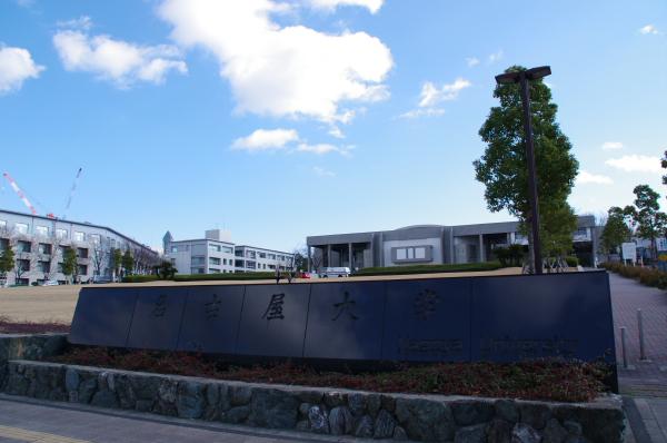 2010年1月3,4、5日 名古屋観光 名古屋大学