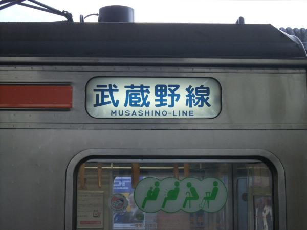 2011年2月25日 京葉車両センター