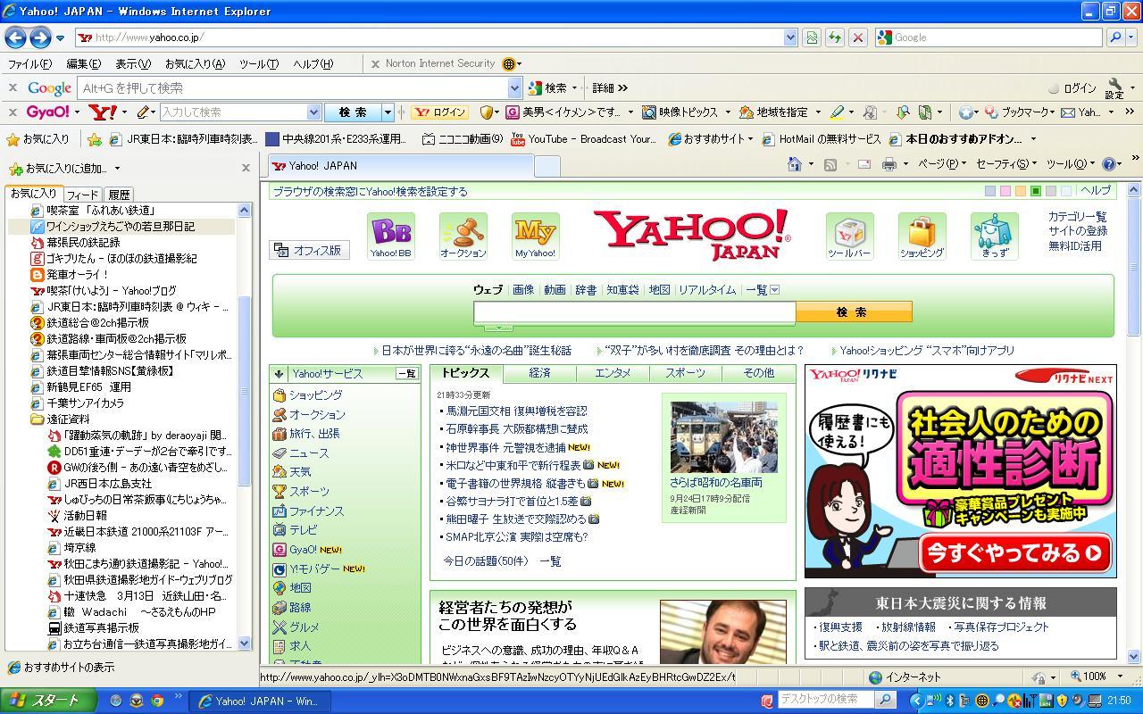 2011年9月24日 ヤフーニュース