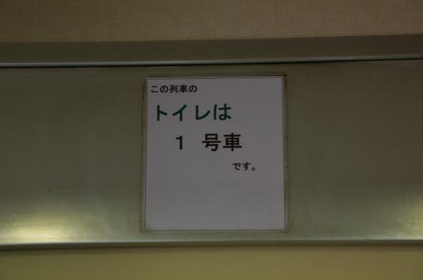 2011年9月11日 トイレ神