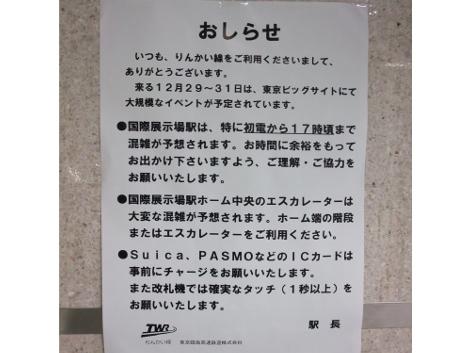 2011年12月29日 りんかい線 047