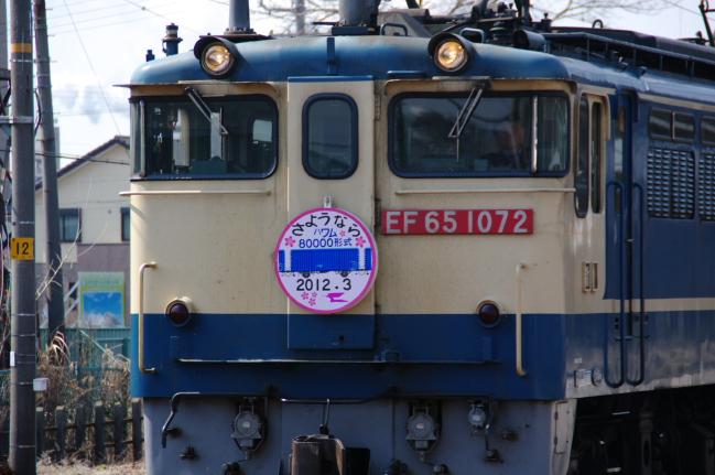 2012年3月15日 名古屋遠征 HMアップ