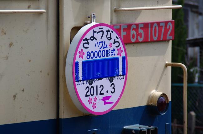 2012年3月15日 名古屋遠征 HM度アップ