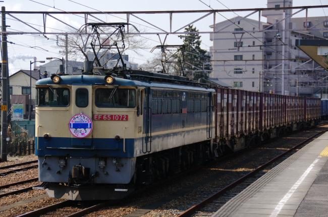 2012年3月15日 名古屋遠征 春日井駅