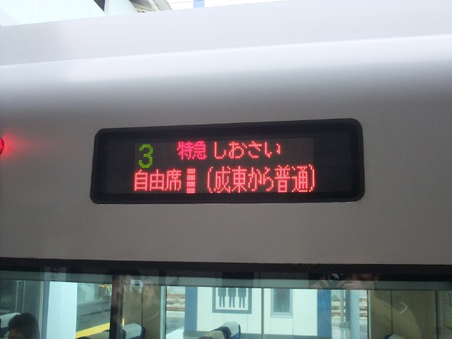 2012年3月18日 銚子旅行 特急