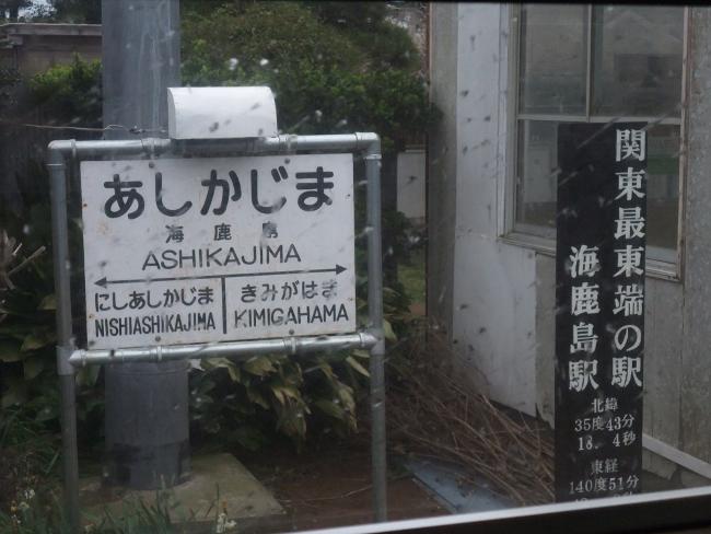 2012年3月18日 銚子旅行 最東端の駅