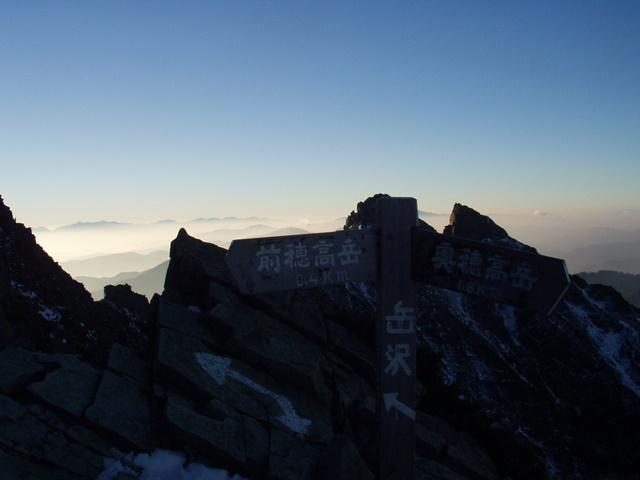 北アルプス-奥穂高岳(上高地~岳沢ヒュッテ~奥穂高岳)H16・11・6~7) 046