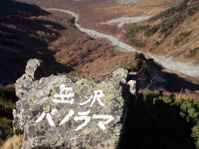 北アルプス-奥穂高岳(上高地~岳沢ヒュッテ~奥穂高岳)H16・11・6~7) 120