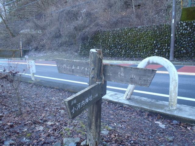 奥多摩ー奥多摩湖~鞘口峠~浅間尾根~払沢の滝H22.12.23 016