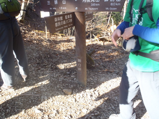 奥多摩ー奥多摩湖~鞘口峠~浅間尾根~払沢の滝H22.12.23 059