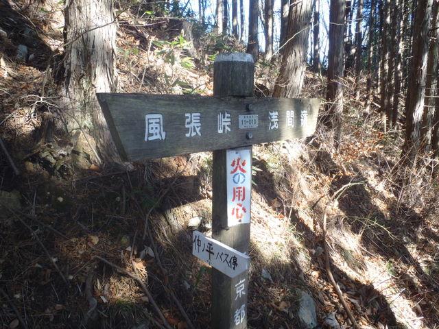 奥多摩ー奥多摩湖~鞘口峠~浅間尾根~払沢の滝H22.12.23 099