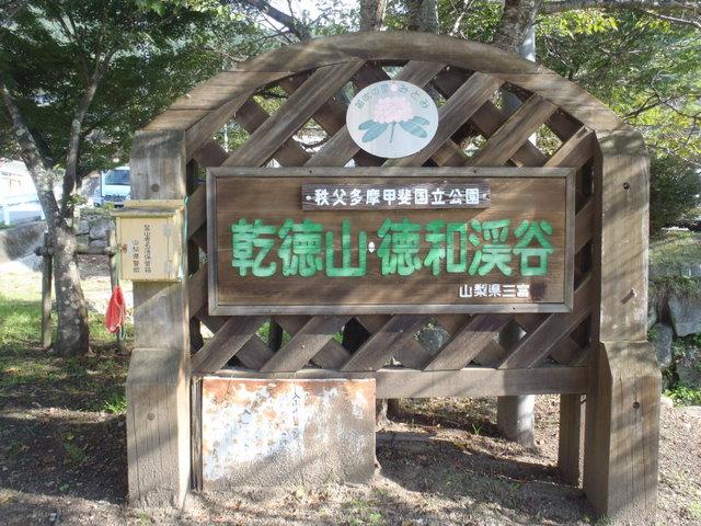 徳和~大ダオ~黒金山~西沢渓谷H23.10.10 003