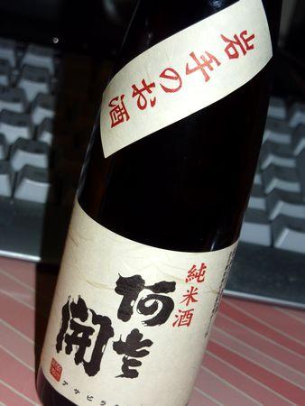 asahirakiP1000792.jpg