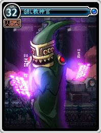 GBL教神官カード