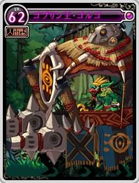ゴブリン王・ゴルゴカード