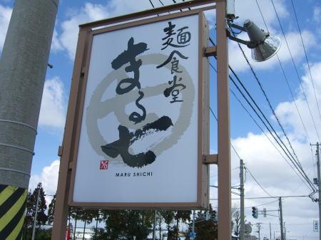 麺食堂まる七の看板