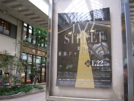 第17回新潟ジャズストリート