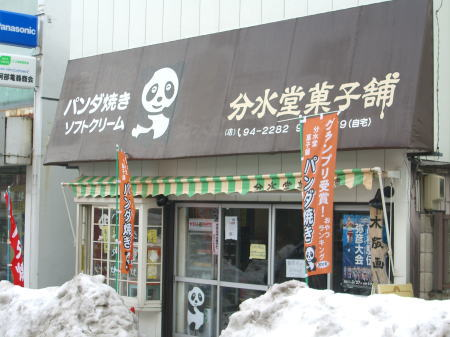 分水堂菓子舗の白パンダ焼1