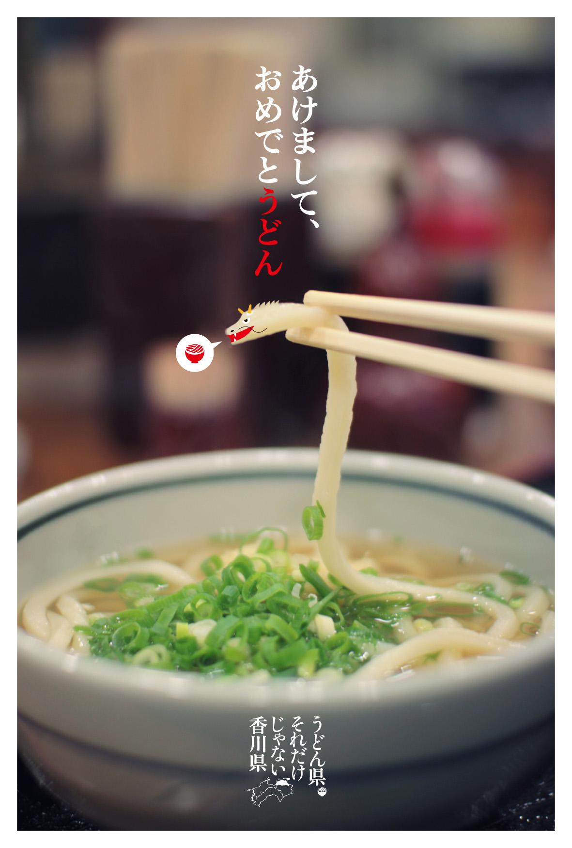 udonken_nenga18.jpg