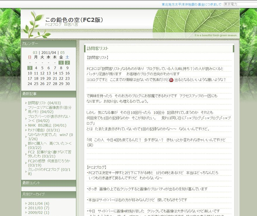 fresh_green小せまい