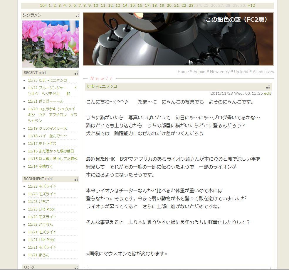 fb02(れん)j噴射ロボ