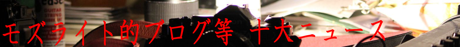 """60D11""""8月2日ニコン_04●Sモズ的ベスト赤文字"""