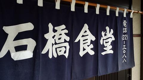 石橋食堂20131118_123635