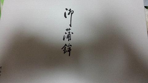 阿部カマボコ20131218_144114