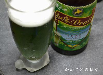 DSC_0468-beer.jpg