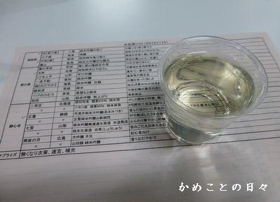 P1080315-sake.jpg