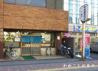 P1080406-aji.jpg