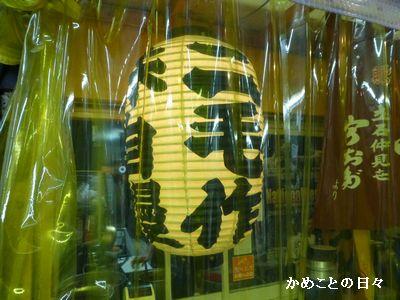 P1090773-nimousaku.jpg