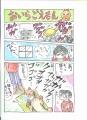 オイラ五右衛門21-2 001
