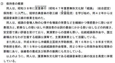 西江先生国宝