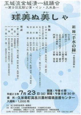 金城清一組踊会久米島公演