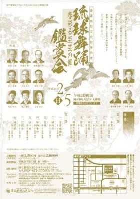 琉球舞踊鑑賞会