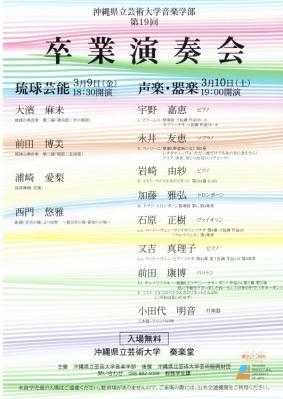 2012卒業公演