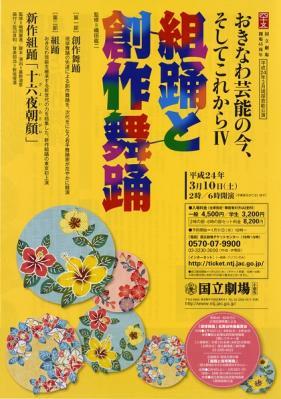 十六夜東京