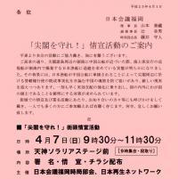 H250407再生net日本会議