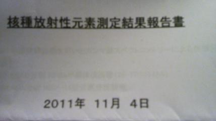 2011112823370000.jpg