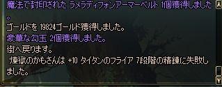 ScreenShot2013_0115_231307151.jpg