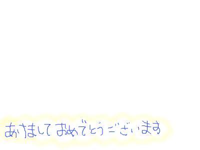 snap_kamochans_201112172345.jpg