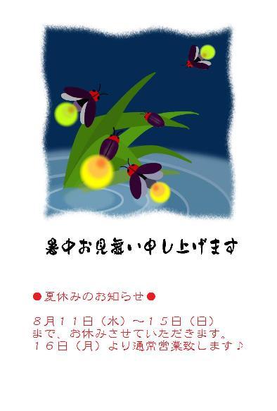 0hr-hotaru1-1.jpg