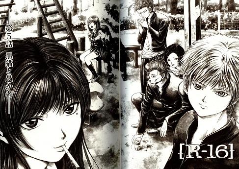 迷えるぬこの追憶忌憚 漫画【R-...